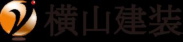 横山建装ロゴ